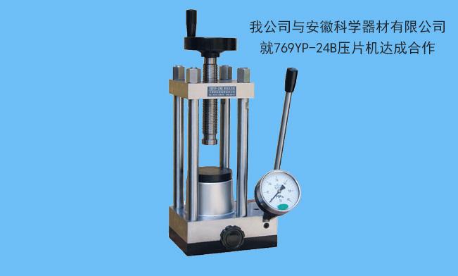 我公司与安徽科学器材有限公司就压片机达成合