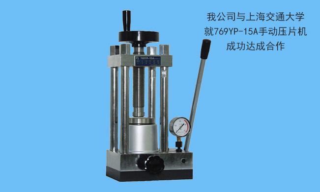 我公司与上海交通大学就压片机达成合作