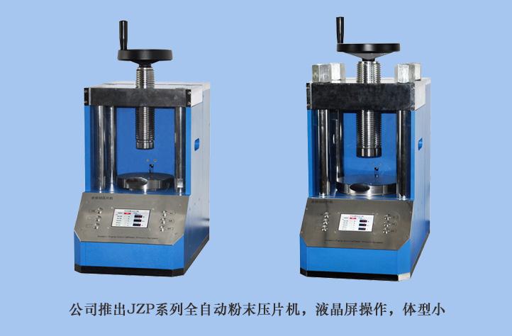 公司推出JZP系列全自动粉末压片机、液晶屏操作板